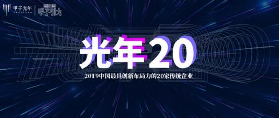 """科技产业智库揭榜!康旗股份荣膺""""2019中国最具创新布局力的20家传统企业"""""""