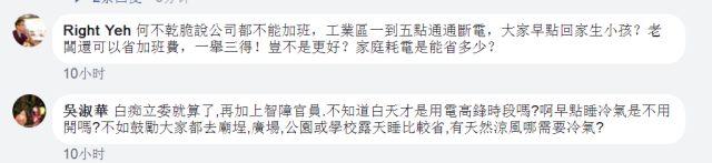 """台湾当局又发明""""用爱省电"""" 台网友已经被气笑了弓虽强"""