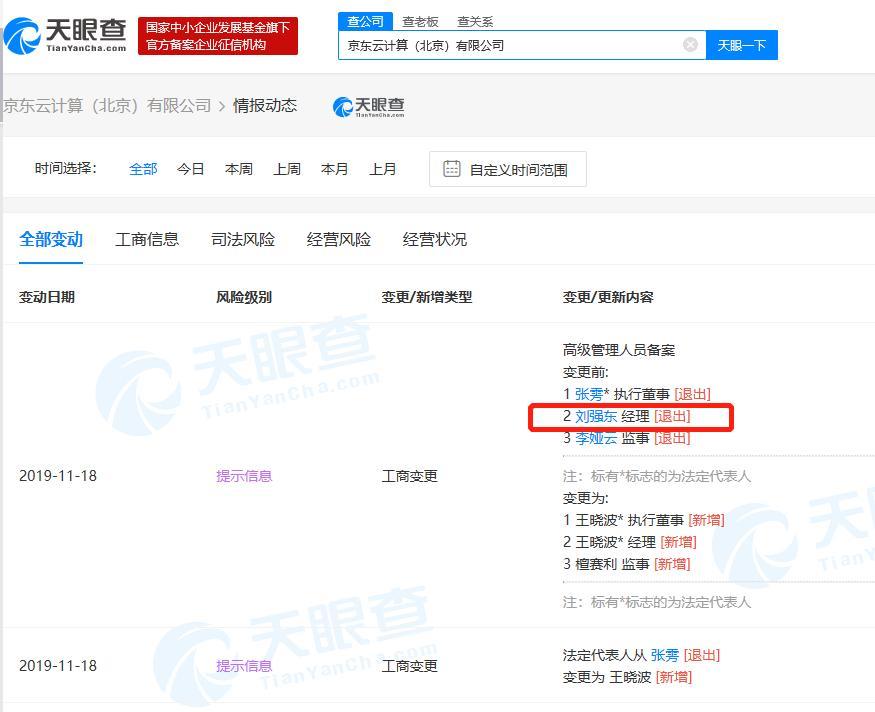 刘强东卸任京东云计算经理 助理