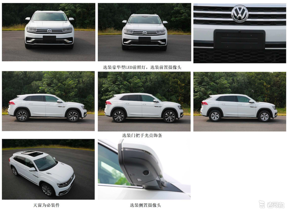 颜值or实用你会怎么选? 大众途昂Coupe将于上海车展亮相