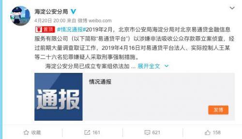 海淀公安分局:易通贷平台因涉嫌非法吸收公众存款被立案侦查