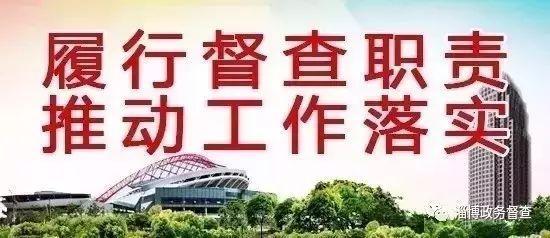 「督查关注」利好!淄川区发布关爱企业家16条细则