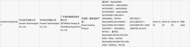 环亚娱乐游戏客户端下载 - 三星Note 10曝光:或启用石墨烯电池