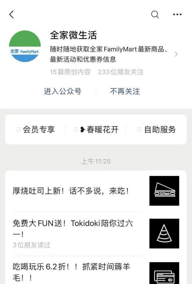 """申晨间   """"全家微生活""""发布低俗广告,上海市场监管局已立案查处"""
