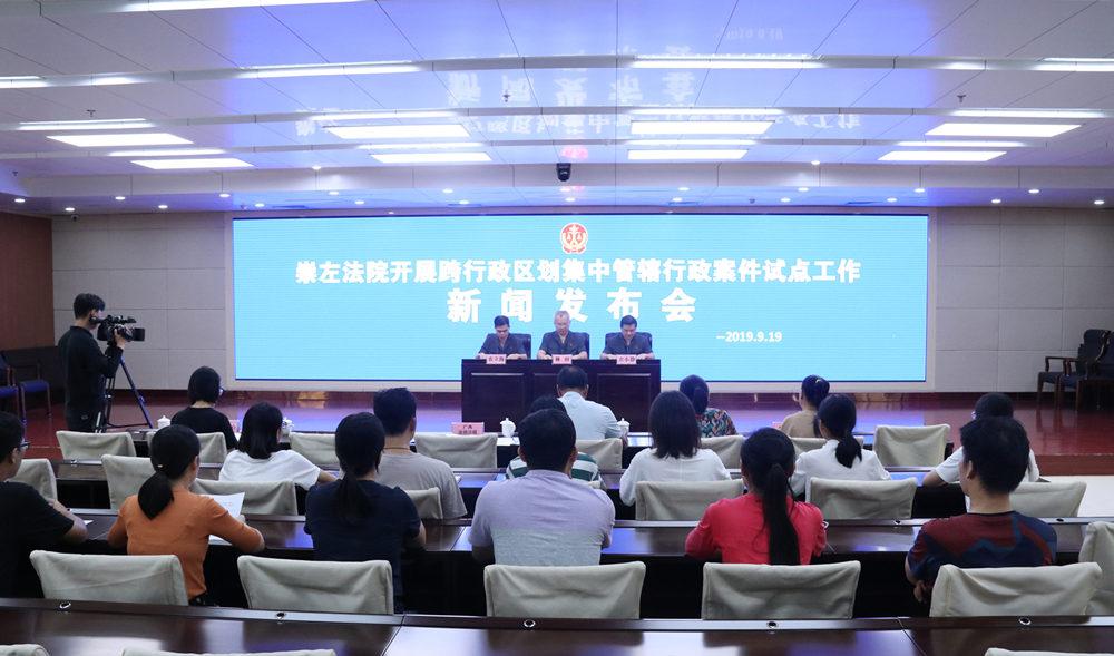 崇左法院开展跨行政区划集中管辖