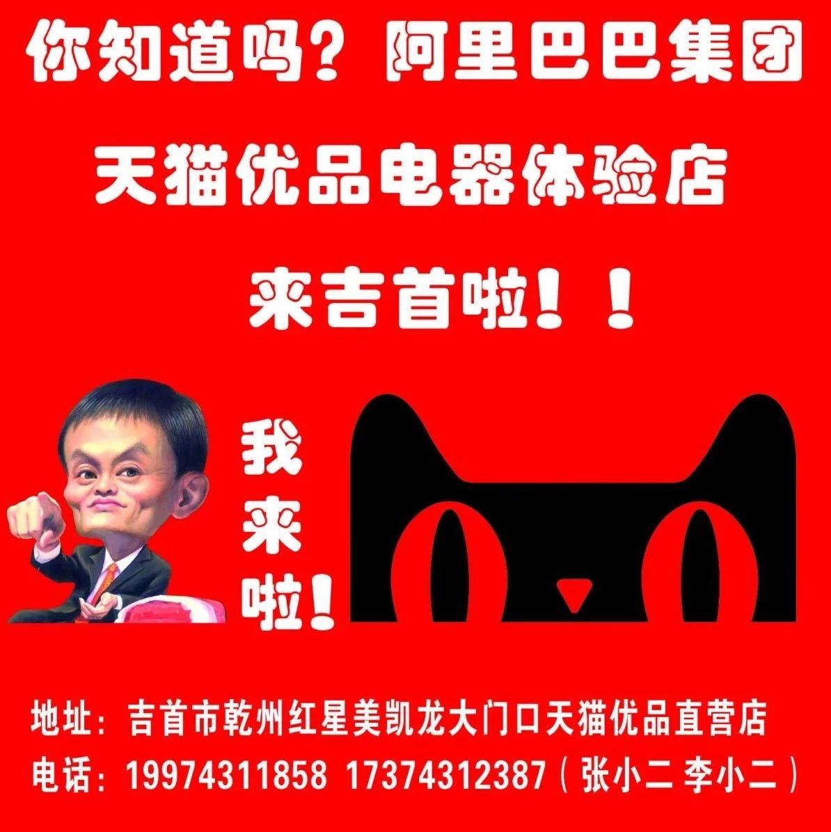 """2020《中国好声音》吉首赛区动态——""""天猫优品""""签约明星企业!"""