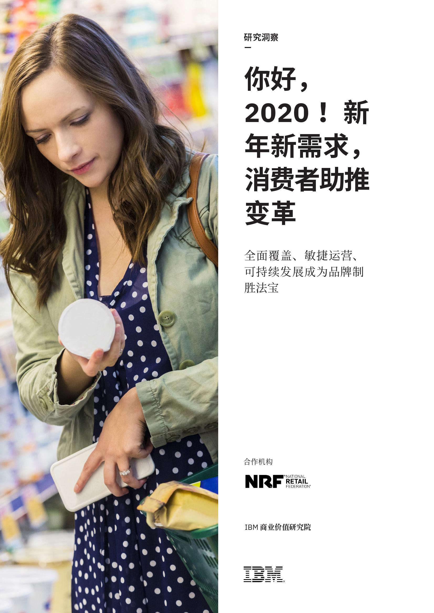 IBM:2020!新年新需求,消费者助推变革