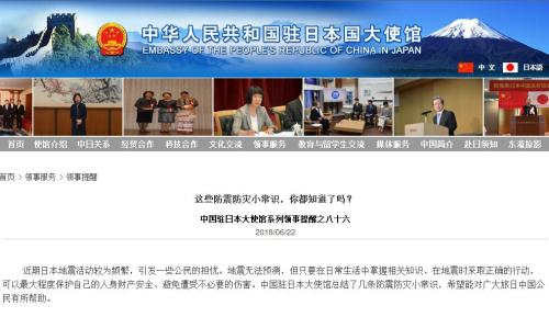 日本地震活动频繁 中使馆发布防震防灾小常识