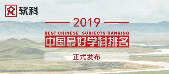 """2019""""中国最好学科排名""""发布:湖北大学15个学科上榜,省属高校第1"""