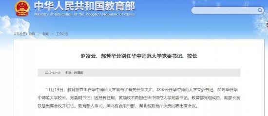 她任华中师范大学校长,曾挂职任芜湖市委常委