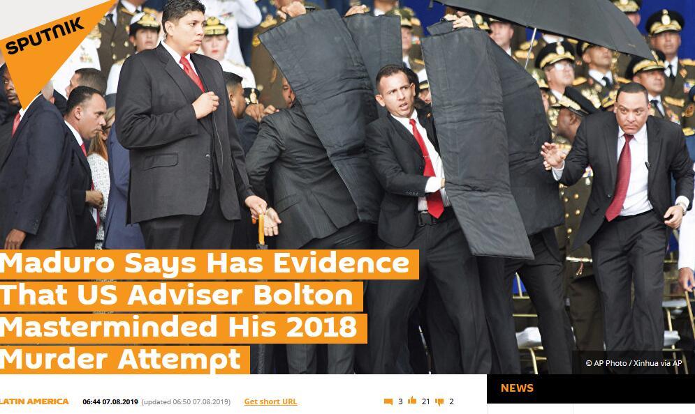 曾被博尔顿下令刺杀?委内瑞拉总统:我有证据|博尔顿