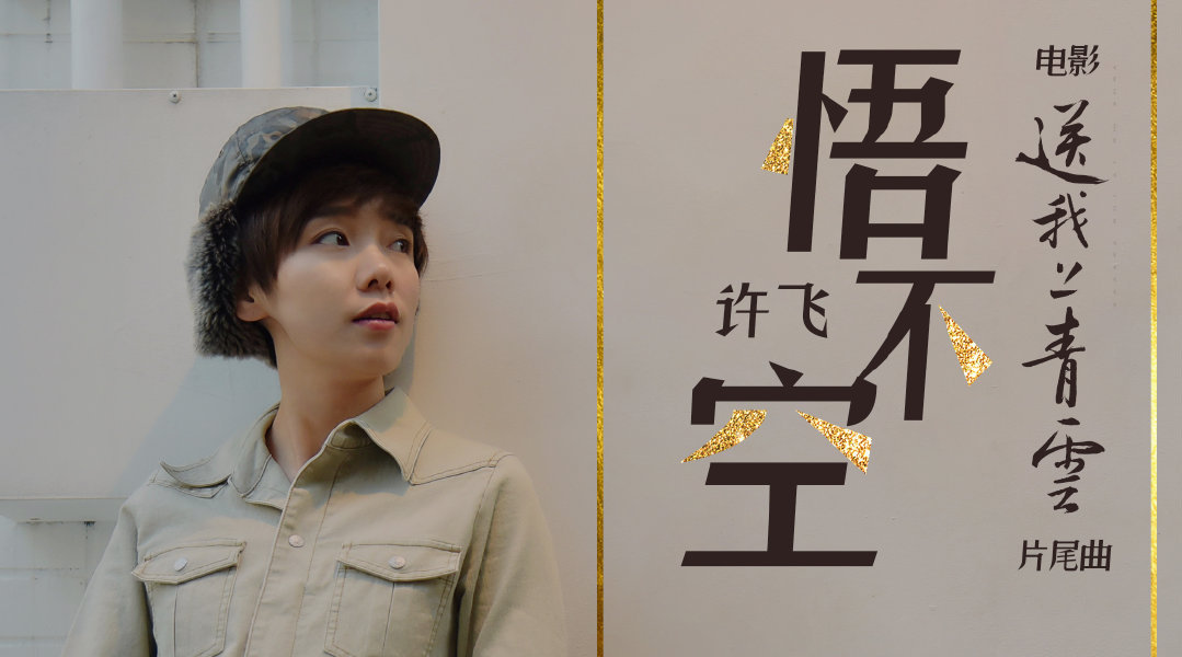 许飞 为姚晨 监制并主演的女性题材  演唱的片尾曲《悟不空