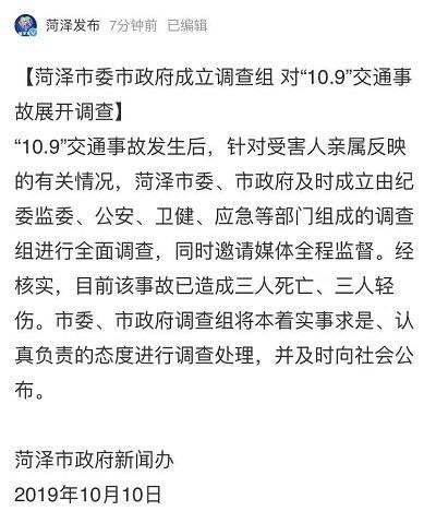 菏泽通报公交车撞电动车事件:死