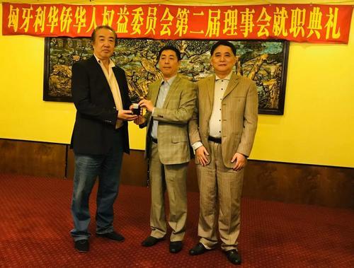 匈牙利华侨华人权益委员会换届 刘志辉当选主席