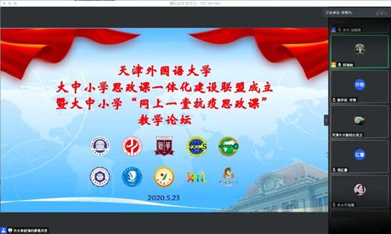 天津外国语大学举办大中小学同上抗疫思政课论坛