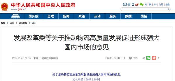 政策 | 24部委发文推广新能源物流车 纯电动轻型货车不限行