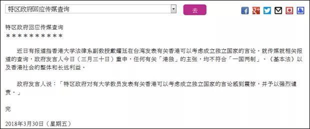 香港政府网站截图
