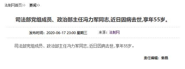 司法部党组成员、政治部主任冯力军因病去世图片