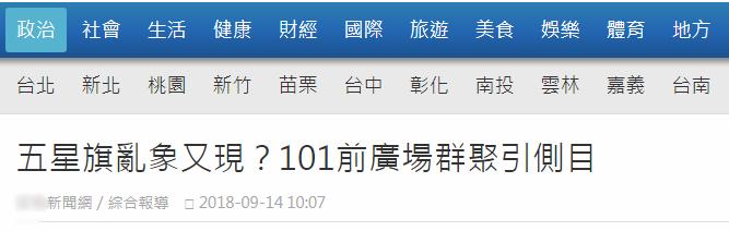 """有绿媒称悬挂五星红旗是所谓""""乱象""""(台媒截图)"""