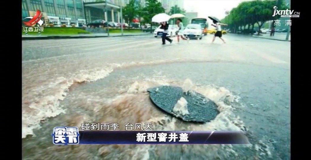 新式窨井盖,为雨季城市加把安全锁