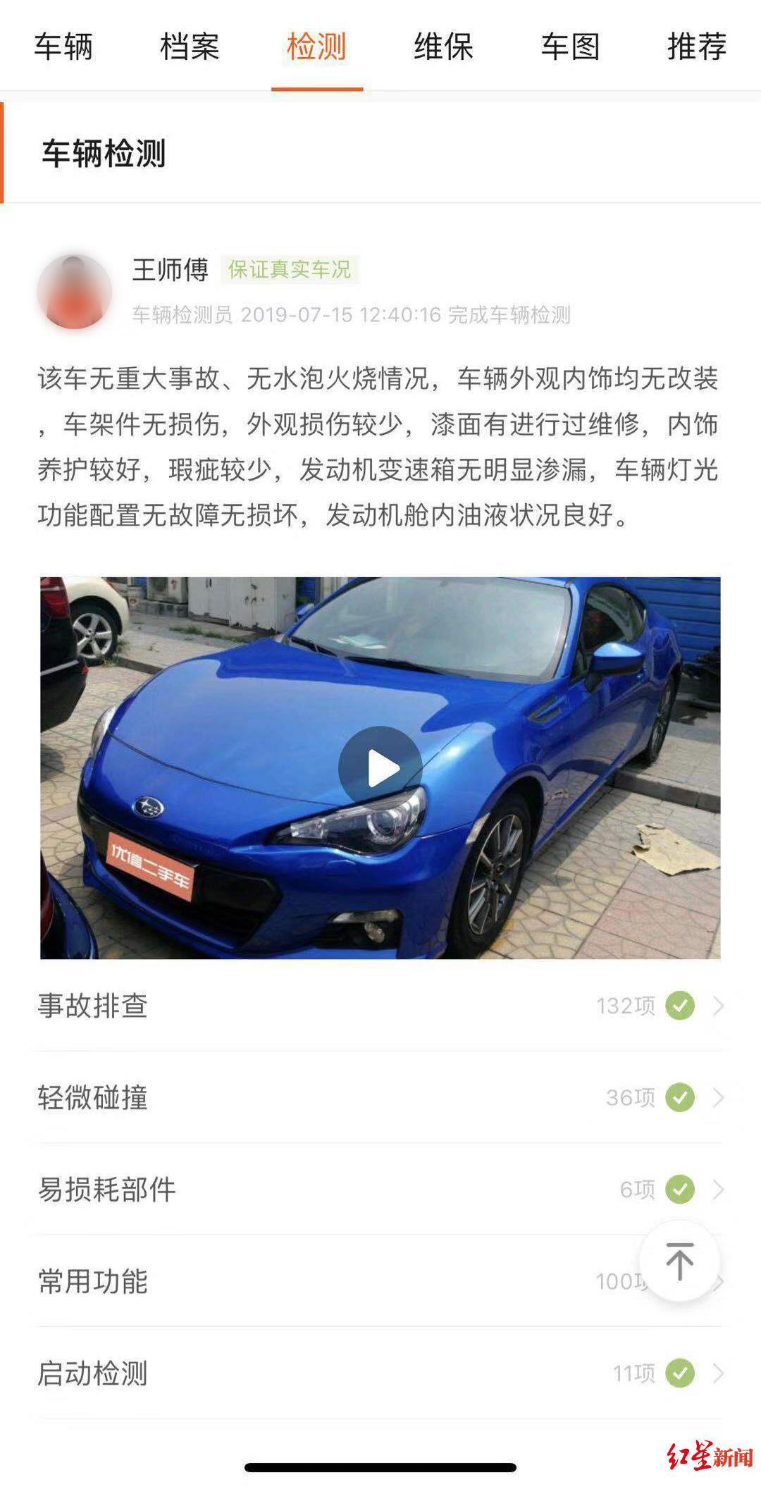 二手车平台关于该车的检测报告