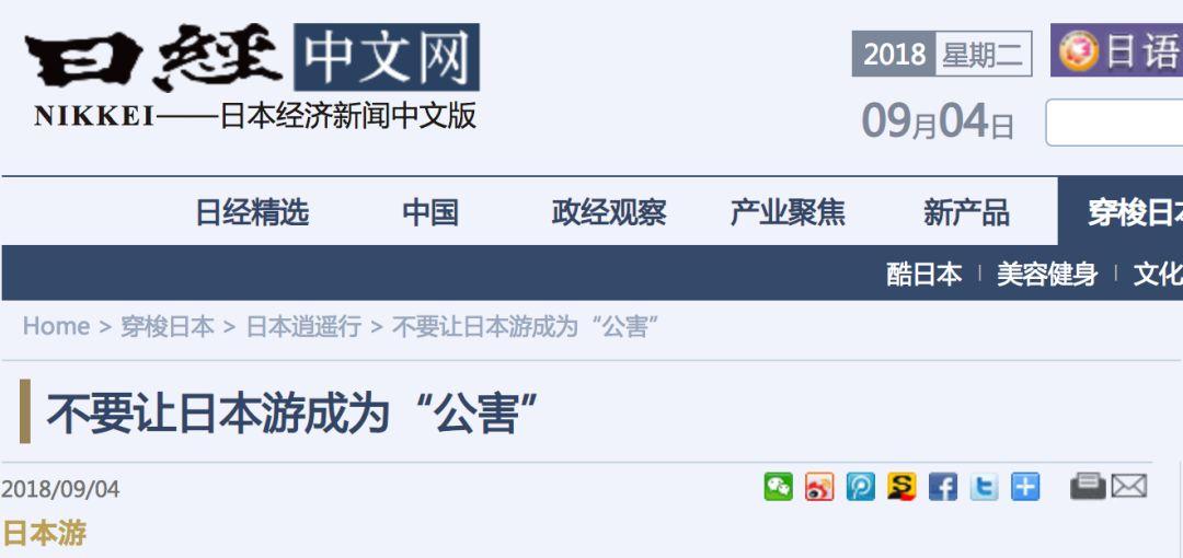 """去日本旅游的中国人注意了!不要变成人家口中的""""公害"""""""