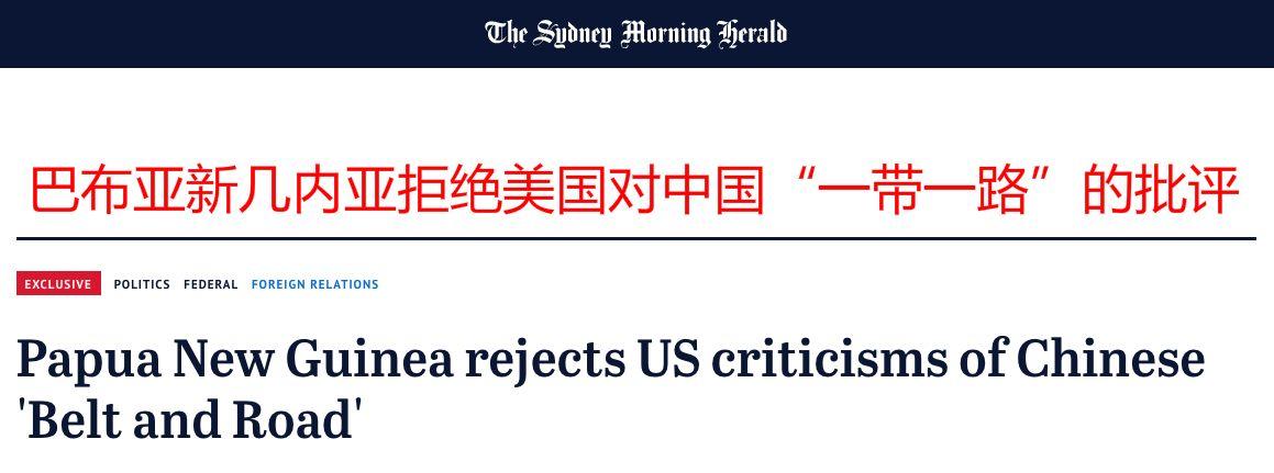 《悉尼先驅晨報》報道截圖
