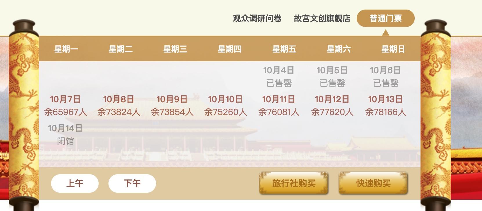 舒友阁养阴宝 国庆前四天国内5.42亿人次出游,多景区门票提前售罄