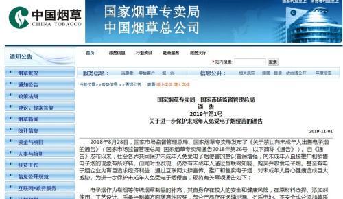 电子烟广告刚发20分钟禁令就来 网友:风口杀手罗永浩