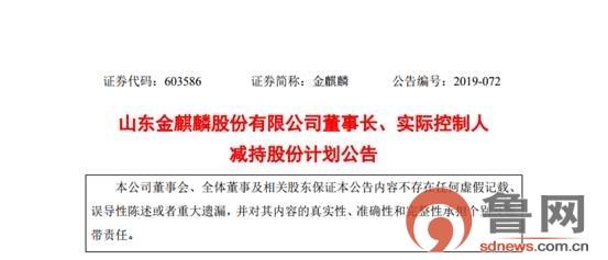 德州金麒麟董事长减持股份不超199万股,占总股本0.98%