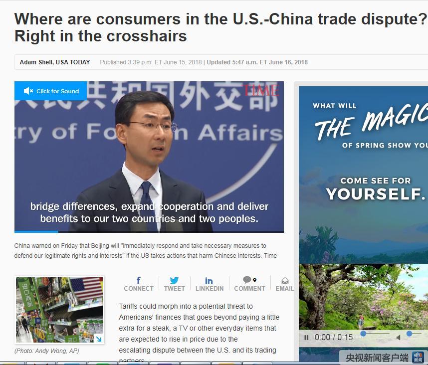 △《今日美国》发表题为《中美贸易纷争中消费者在哪?正在被十字准星瞄准》的文章