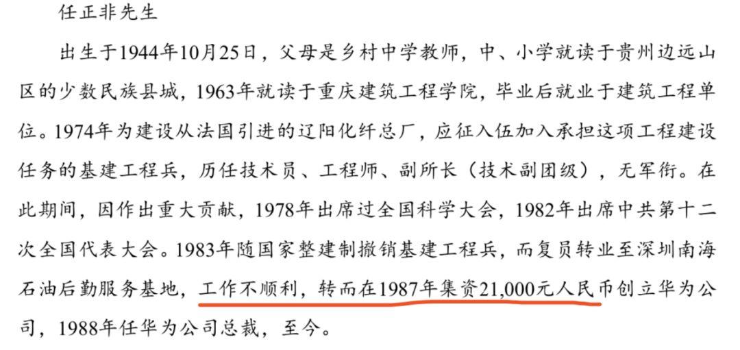"""华为""""借钱""""刷屏手握近2500亿现金为何还要发债"""