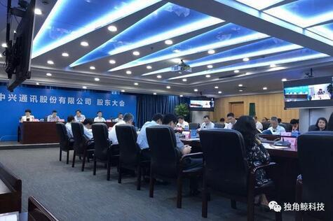 ▲6月29日,中兴在深圳召开股东大会