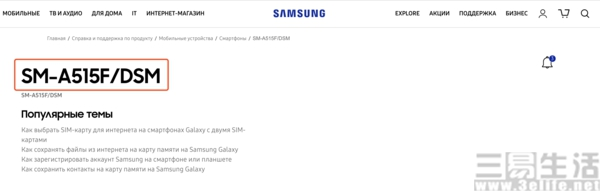 Galaxy A51现身三星官网,或已距离亮相不远