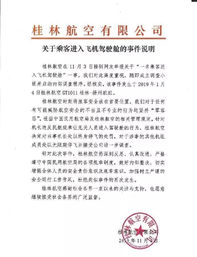 sky2628会员登录入口|11月5日四大证券报头版头条内容精华摘要