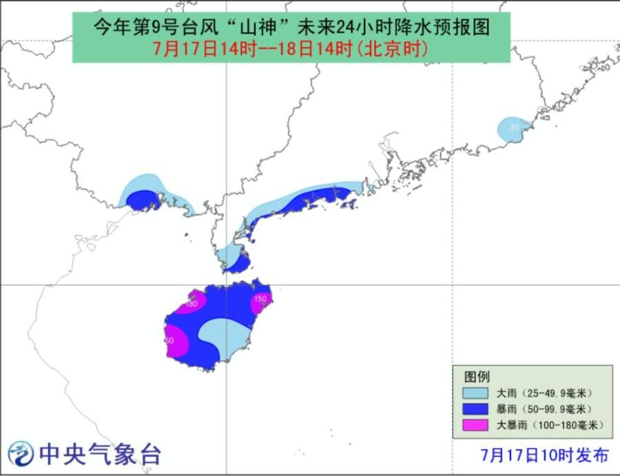"""台风蓝色预警 """"山神""""将在海南到广东一带登陆"""