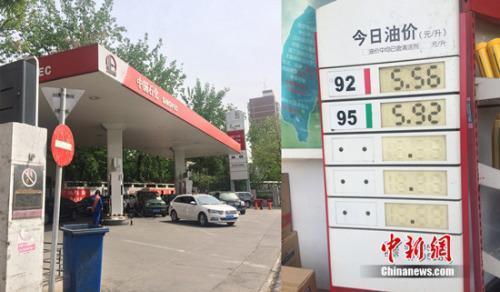 资料图:北京市西城区某中石化加油站。中新网 邱宇 摄