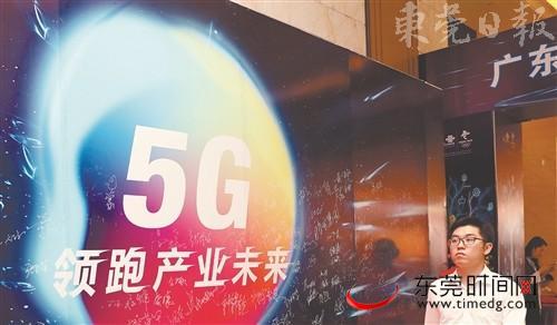 《东莞市5G产业调研分析报告(2019)》:预计2021年5G网络覆盖东莞