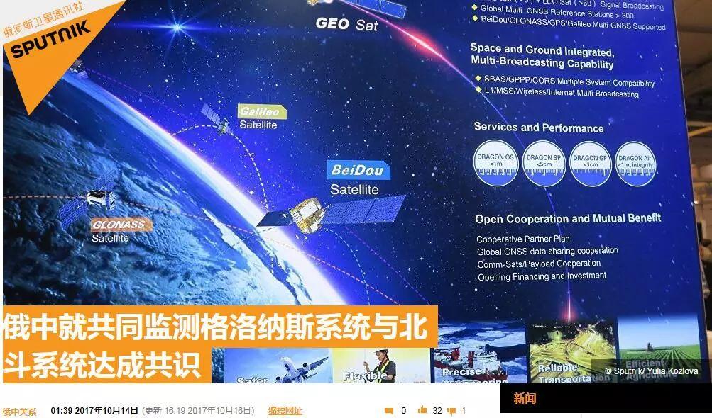 中俄再次联手 北斗导航系统走向世界正成为现实