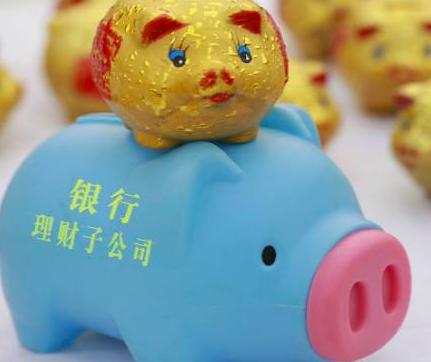 【原创】银保监会放大招:理财子公司净资本新规来了