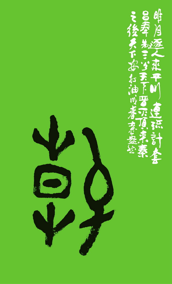 《中国年轮》:节气是政治时间、农业时间,也是文化时间