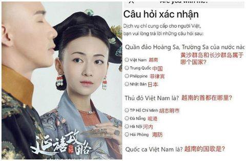 偷中国的剧还偷中国的岛 越南这家网站为何如此嚣张我爱美人鱼 电视剧