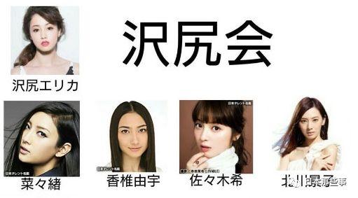 长泽会的成员则有绫濑遥、宫崎葵、广濑丝丝、暗川芽以等。