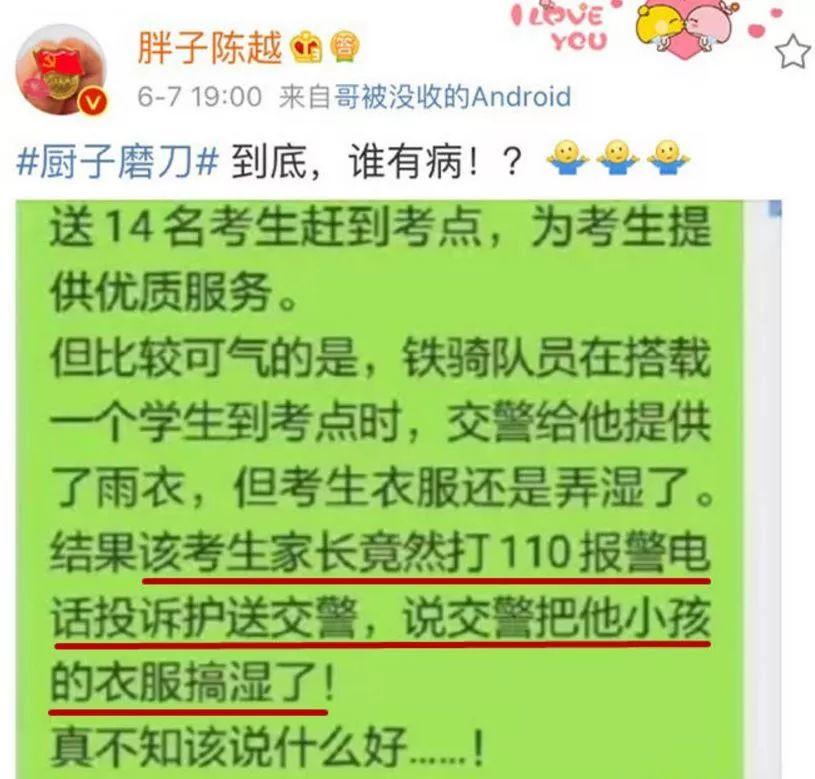 闹剧!广东交警暴雨中护送高考生,反被家长投诉