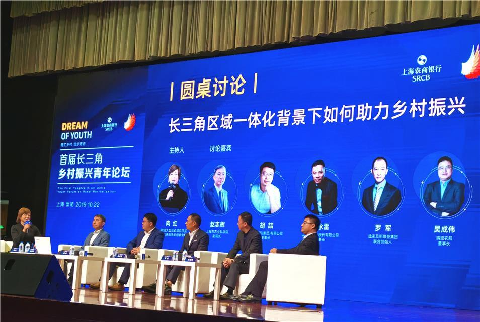 首届长三角乡村振兴青年论坛在崇明举办