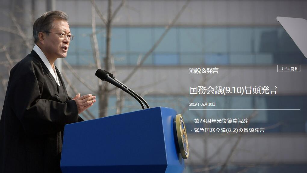 韩国青瓦台开设日语专题网页 打响对日舆论战