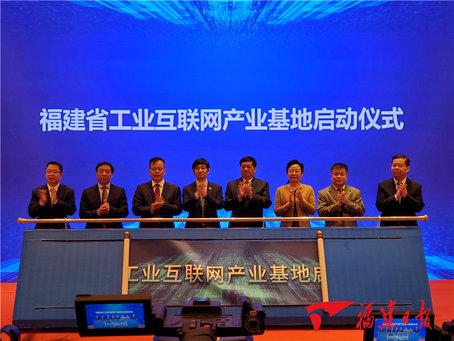 富士康工业互联网在福州设立东南运营总部为富士康在闽首个项目