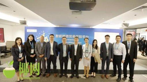 """智能跨境贸易保险平台发布,  """"五大突破""""、""""四大价值""""赋能实体经济"""