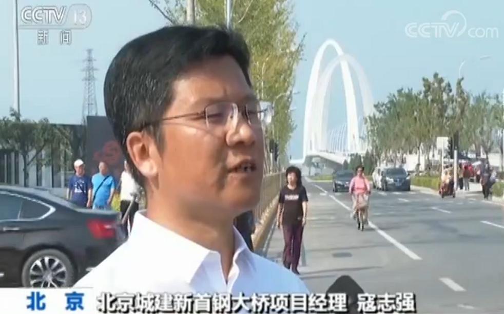 北京新首钢大桥通车 让长安街成真正的百里长街