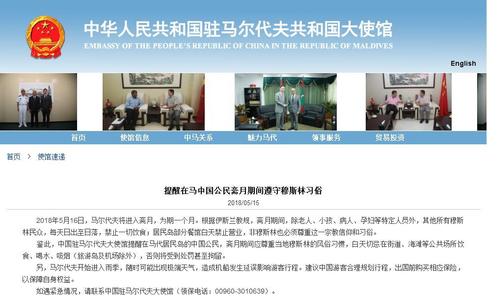 图片来源:中国驻马尔代夫大使馆网站。
